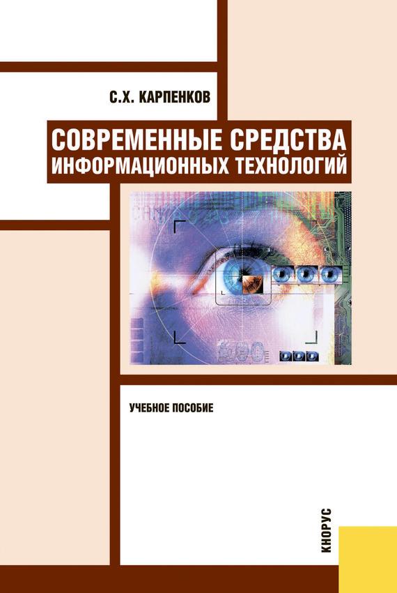 электронный файл Степан Карпенков скачивать легко