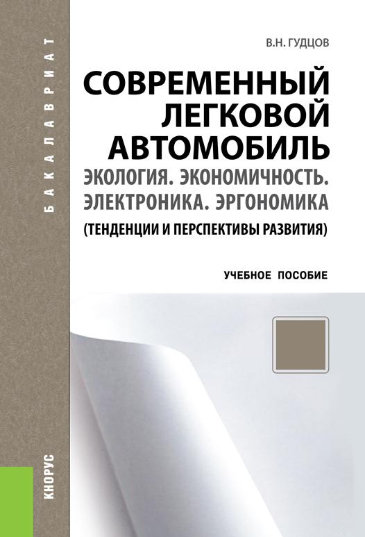 бесплатно скачать Владимир Гудцов интересная книга