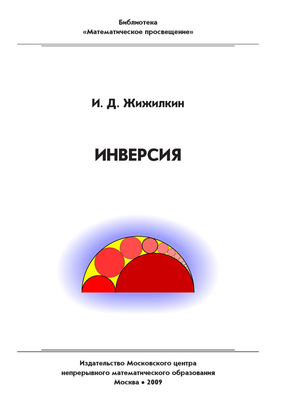 Игорь Жижилкин бесплатно