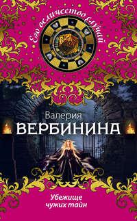 Вербинина, Валерия  - Убежище чужих тайн