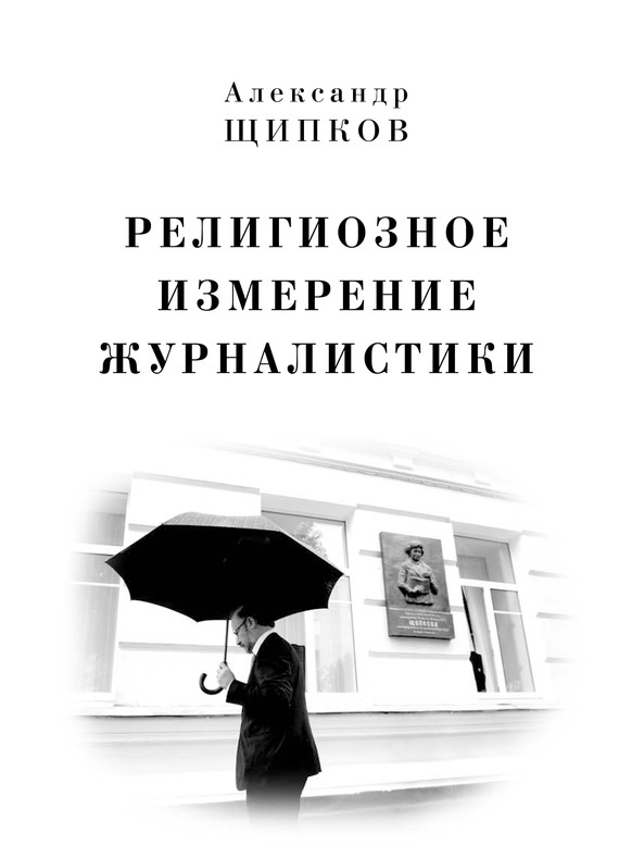 Александр Щипков Религиозное измерение журналистики