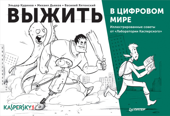 Эльдар Кудинов Выжить в цифровом мире. Иллюстрированные советы от «Лаборатории Касперского»
