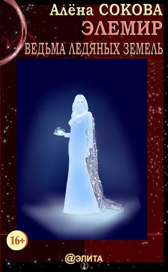 Элемир. Ведьма Ледяных Земель