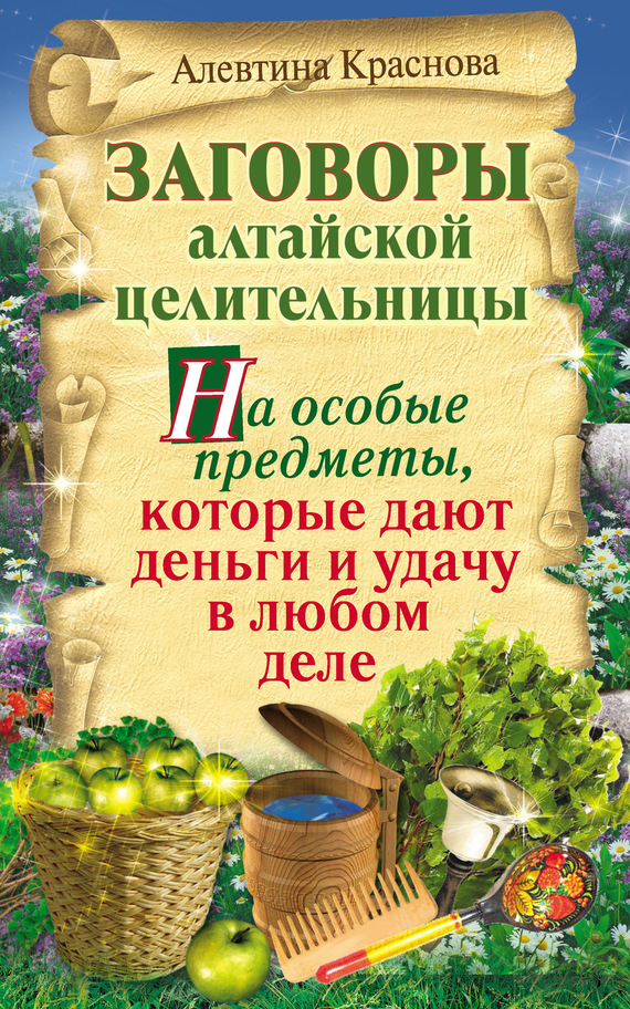 цена на Алевтина Краснова Заговоры алтайской целительницы на особые предметы, которые дают деньги и удачу в любом деле