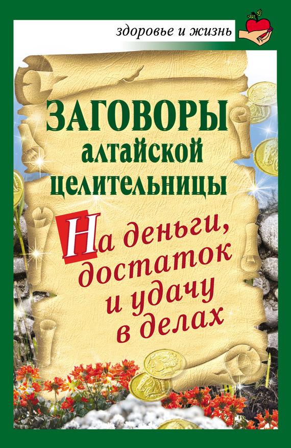 Алевтина Краснова Заговоры алтайской целительницы на деньги, достаток и удачу в делах алевтина краснова заговоры алтайской целительницы на деньги
