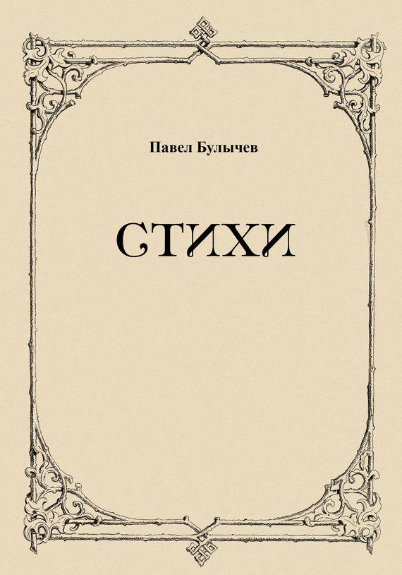Павел Булычев Стихи сочинения о том что было том 1