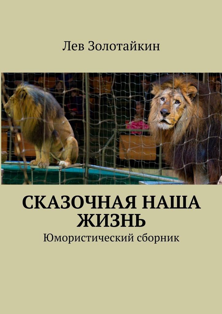 Скачать Лев Золотайкин бесплатно Сказочная наша жизнь