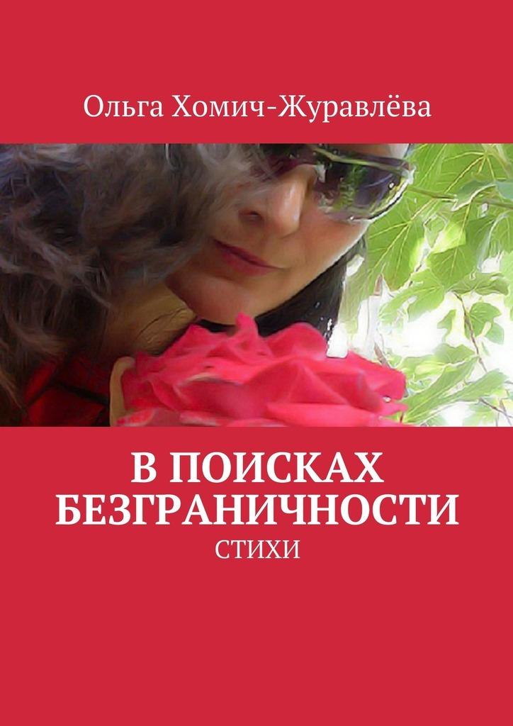 Ольга Хомич-Журавлёва Впоисках безграничности я женщина в поисках слова стихи