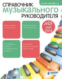 Отсутствует - Справочник музыкального руководителя № 5 2014