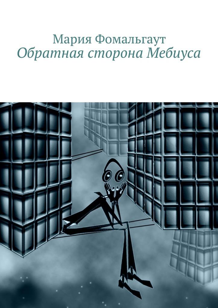 Мария Фомальгаут - Обратная сторона Мебиуса