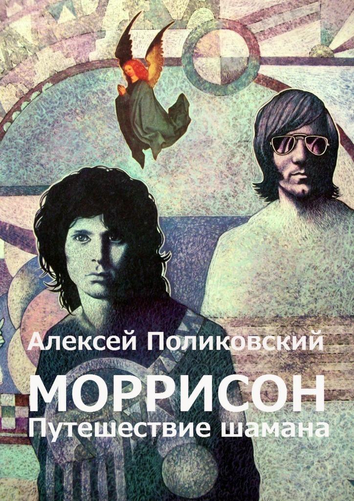 Алексей Поликовский бесплатно