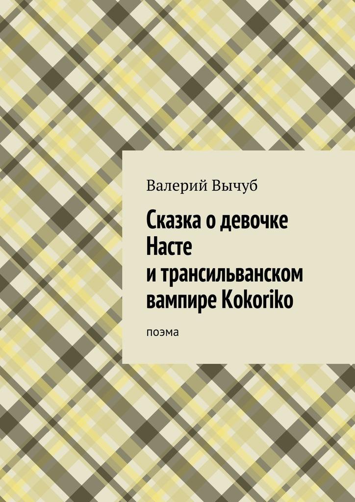 Валерий Вычуб - Сказка одевочке Насте итрансильванском вампире Kokoriko
