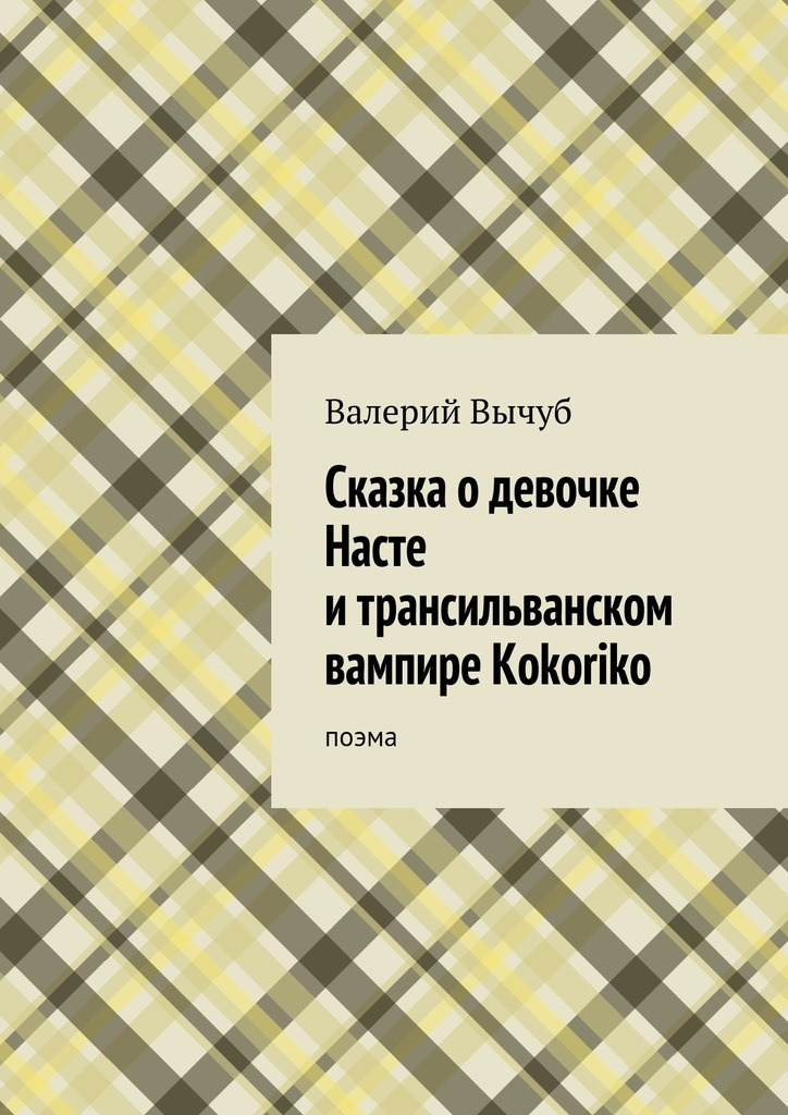 Сказка одевочке Насте итрансильванском вампире Kokoriko