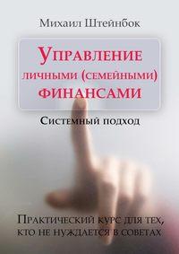 Штейнбок, Михаил  - Управление личными (семейными) финансами. Системный подход