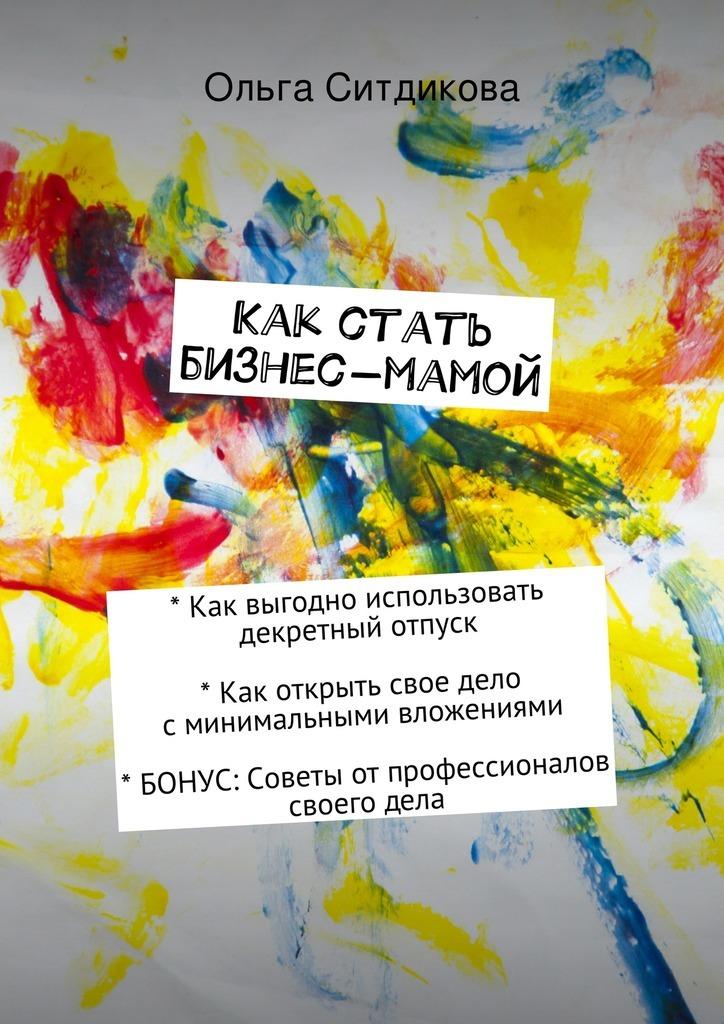 Обложка книги Как стать бизнес-мамой, автор Ситдикова, Ольга