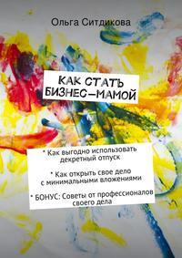 Ситдикова, Ольга  - Как стать бизнес-мамой
