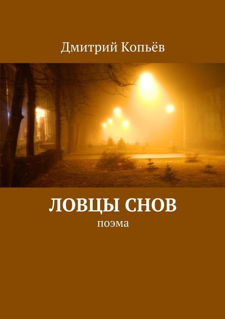 Дмитрий Копьёв Ловцыснов ширяева э ловцы снов стильный оберег своими руками