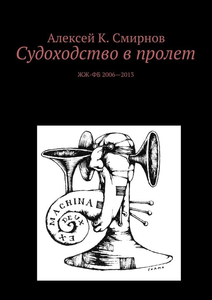 Алексей Константинович Смирнов бесплатно