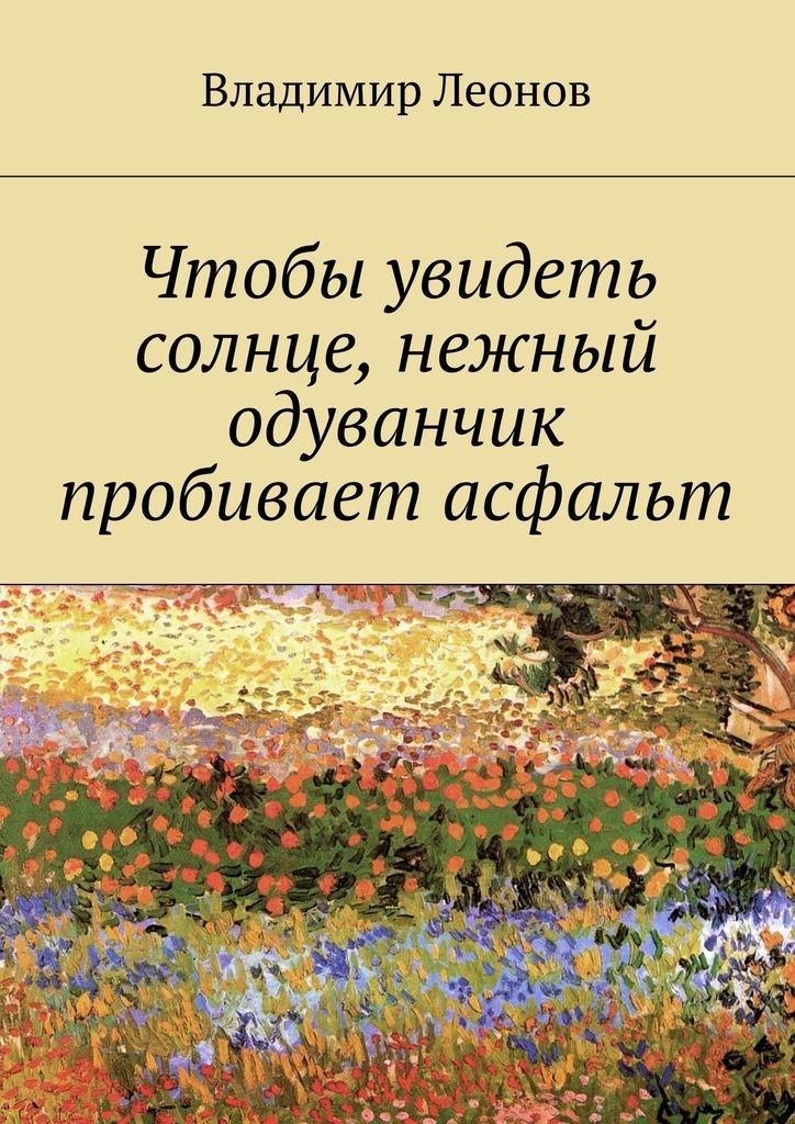 напряженная интрига в книге Владимир Леонов