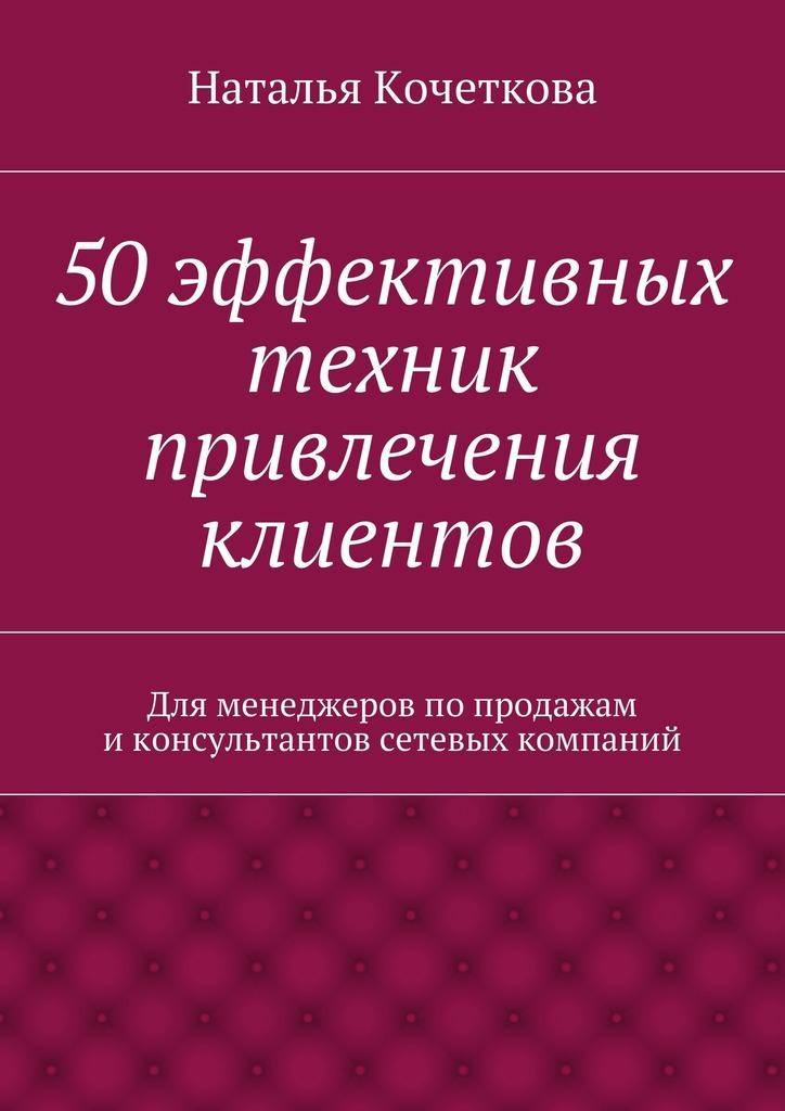 Наталья Кочеткова 50эффективных техник привлечения клиентов как готовые макеты для сайта