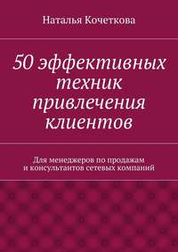 Кочеткова, Наталья  - 50эффективных техник привлечения клиентов