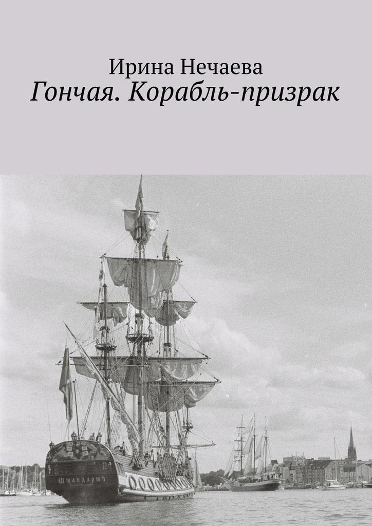 Ирина Нечаева Гончая. Корабль-призрак