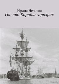 Нечаева, Ирина  - Гончая. Корабль-призрак