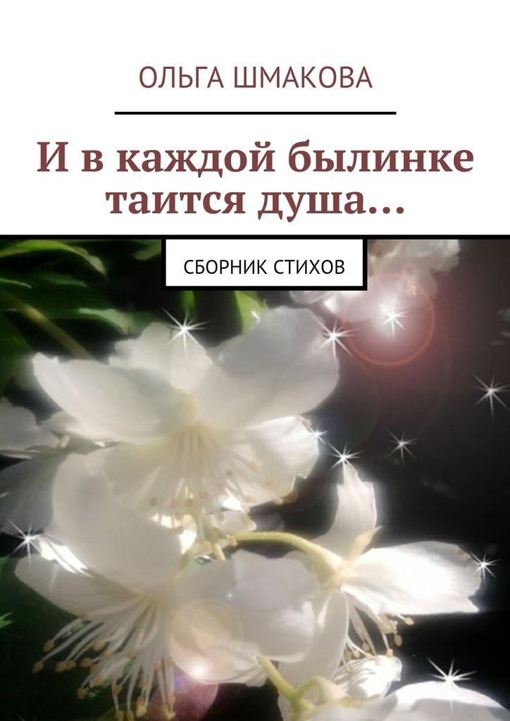напряженная интрига в книге Ольга Шмакова