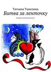 Танилина, Татьяна  - Битва заленточку
