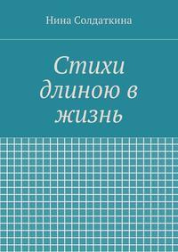Солдаткина, Нина Иосифовна  - Стихи длиноювжизнь