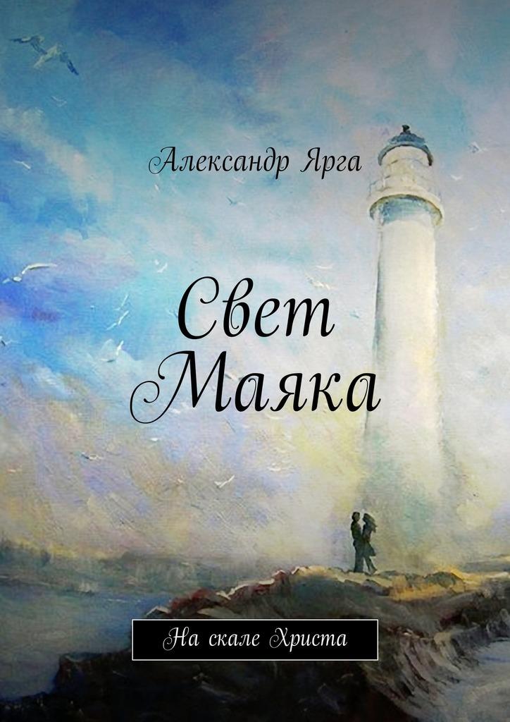 Александр Ярга