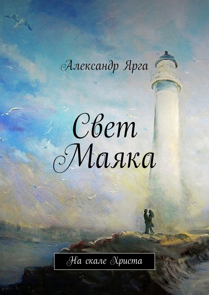 Александр Ярга Свет Маяка ISBN: 9785447428228 цена