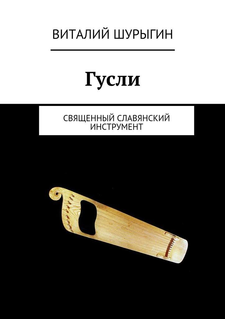 Виталий Шурыгин Гусли правильник на церковно славянском языке