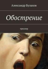 Булахов, Александр  - Обострение