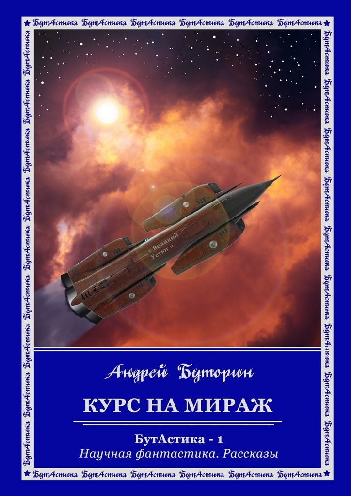 Андрей Буторин Курс наМираж андрей буторин червоточина