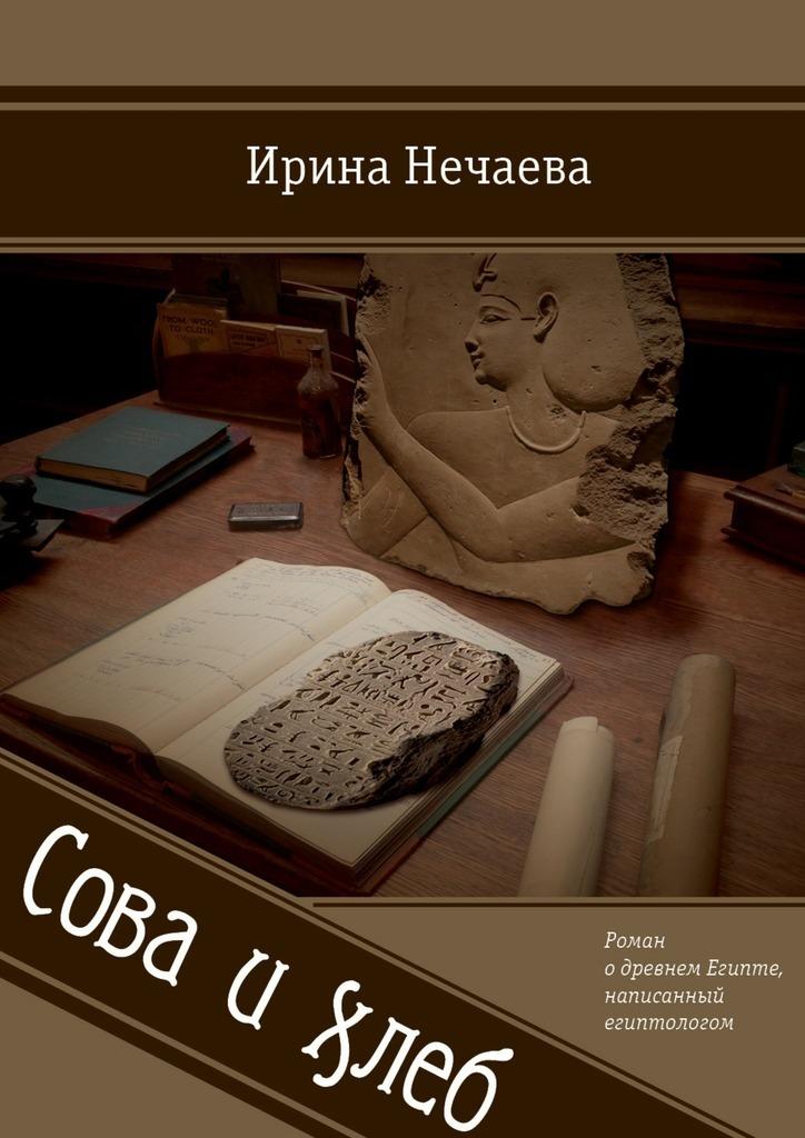 бесплатно Ирина Нечаева Скачать Сова и хлеб