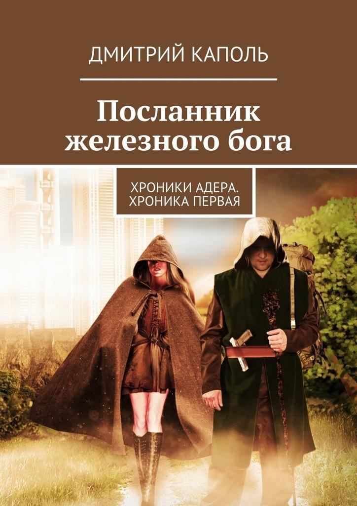 Дмитрий Каполь - Посланник железногобога