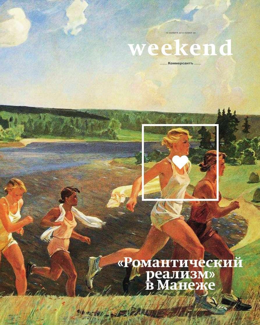 Редакция журнала КоммерсантЪ Weekend КоммерсантЪ Weekend 39-2015