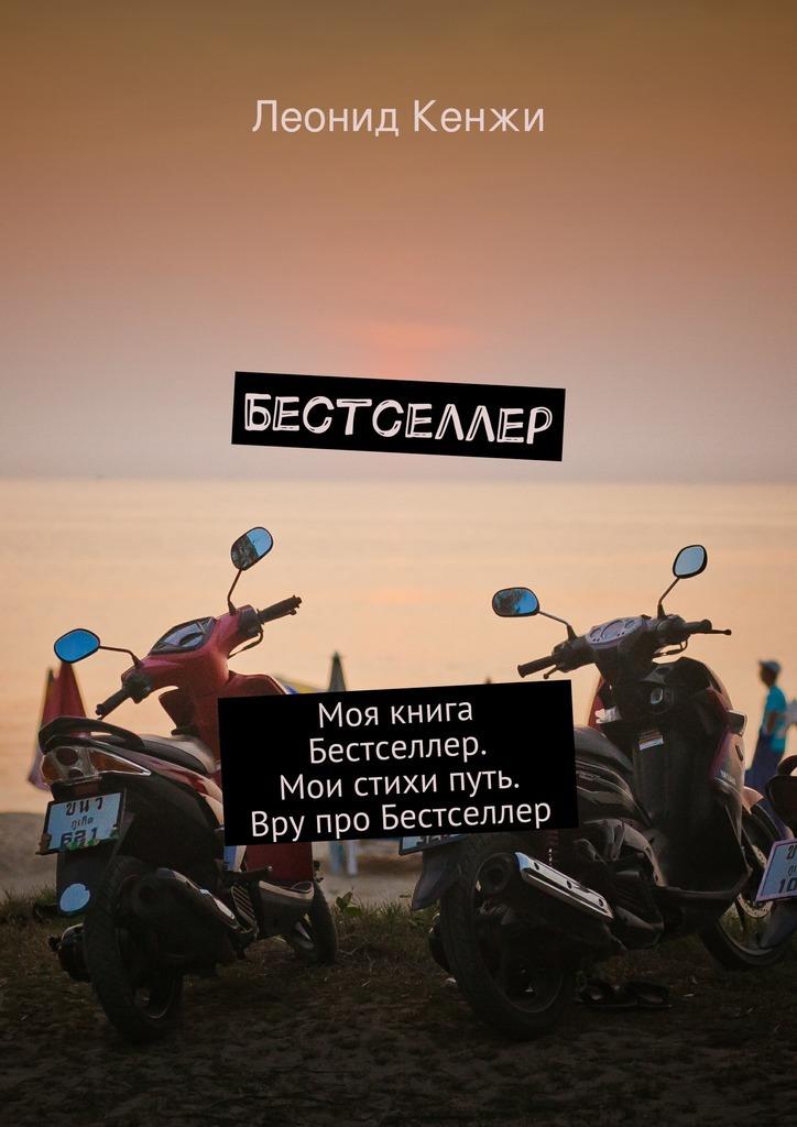 Леонид Кенжи