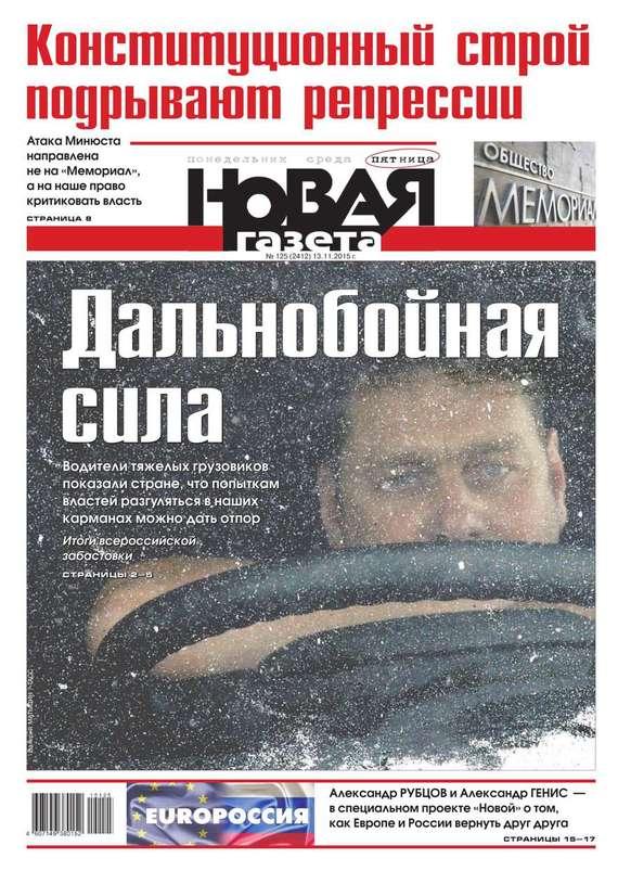 Обложка книги Новая газета 125-2015, автор газета, Редакция газеты Новая