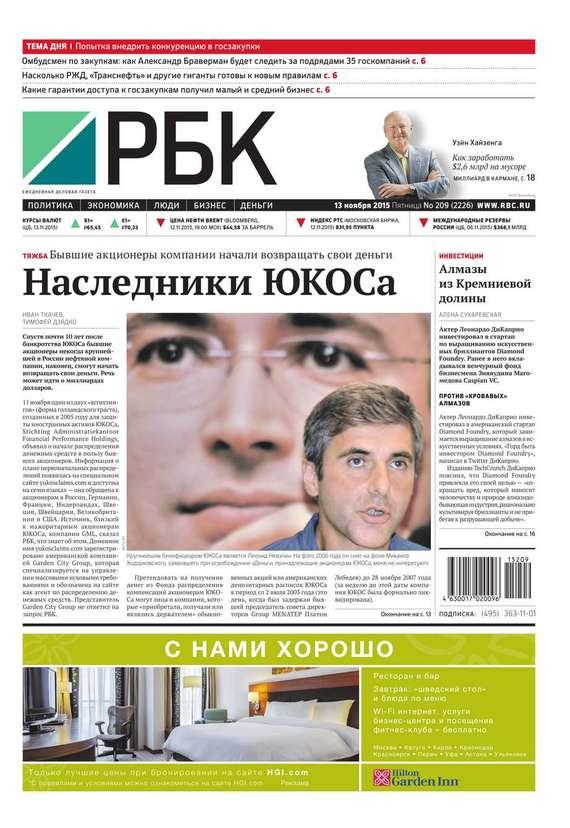 Ежедневная деловая газета РБК 33-2014