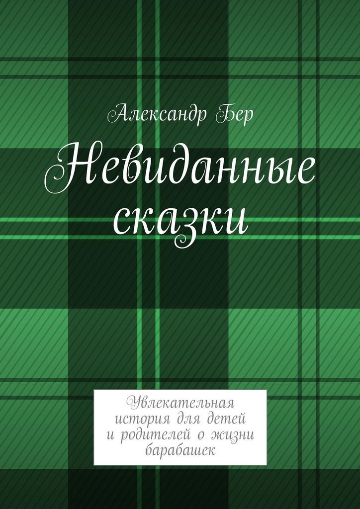 яркий рассказ в книге Александр Бер