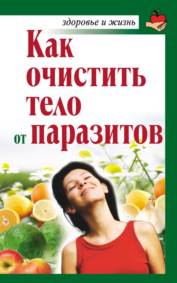 Фото - Александра Крапивина Как очистить тело от паразитов ISBN: 978-5-17-067624-8 и с радченко и в замулина все кредиты легко доступно выгодно