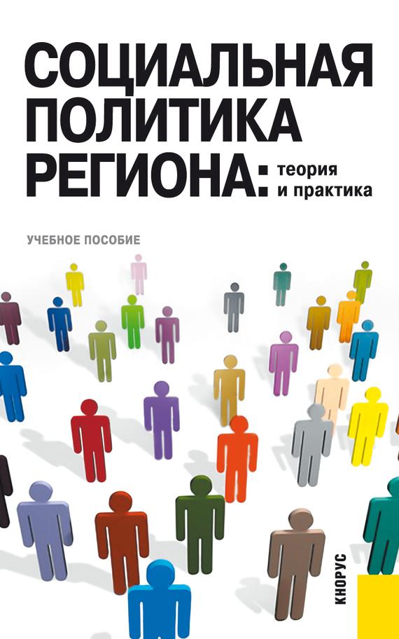 Игорь Скворцов Социальная политика региона: теория и практика история и теория социальной политики учебное пособие
