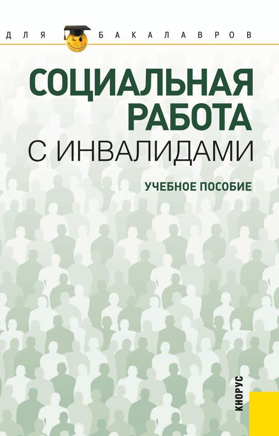 Николай Федорович Басов Социальная работа с инвалидами фокин в социальная работа и подготовка социальных работников за рубежом