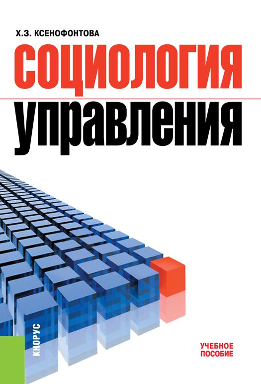 9785406043608 - Халидя Ксенофонтова: Социология управления - Книга