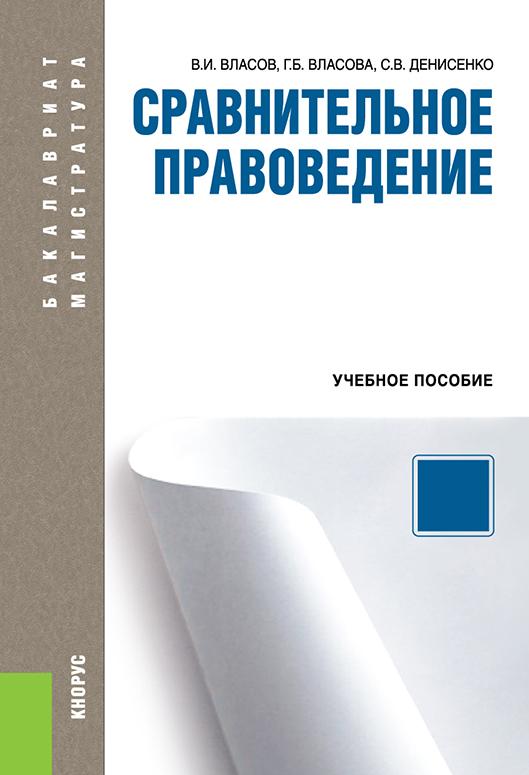 Василий Власов Сравнительное правоведение марченко м сравнительное правоведение учебник