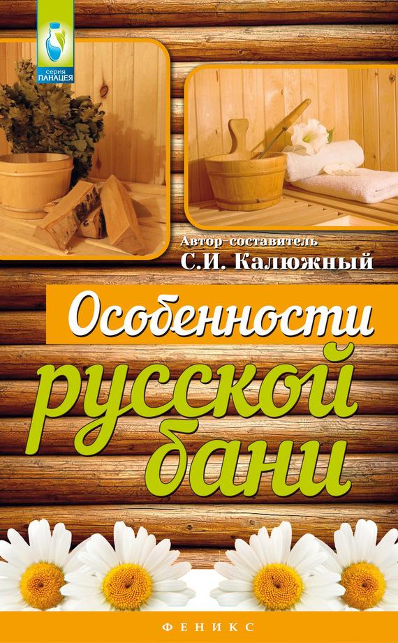 Отсутствует Особенности русской бани как торговое место в мтв