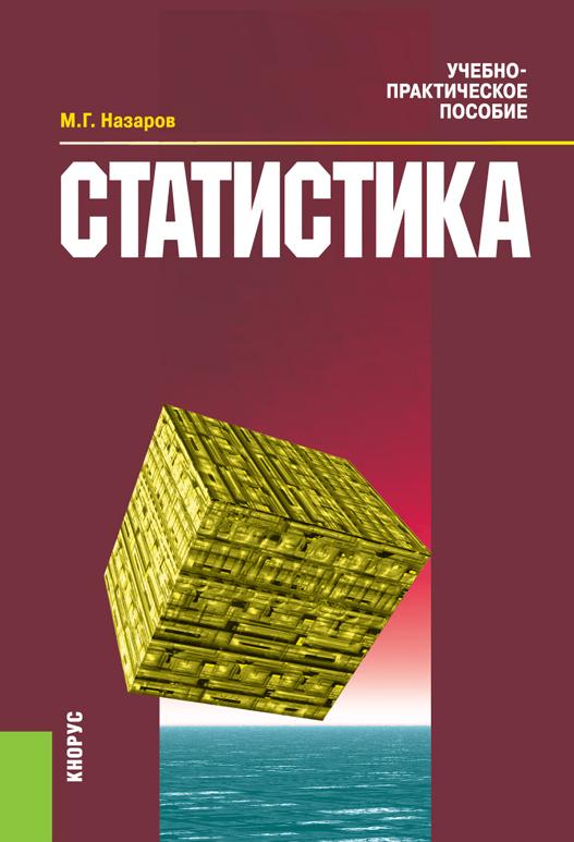 Михаил Назаров Статистика ISBN: 978-5-406-04369-1 энциклопедия шахматной статистики