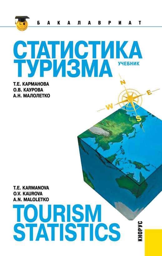Татьяна Карманова Статистика туризма = Tourism statistics